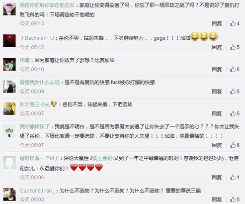 惜败SKT后王岳伦微博被玩坏...