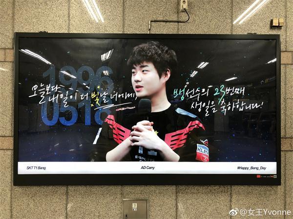 为Faker和Bang庆祝生日 韩国粉丝制作地铁广告牌